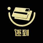 还到-信用卡代还借钱平台