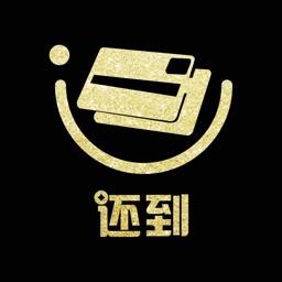 还到-信用卡贷款借钱平台
