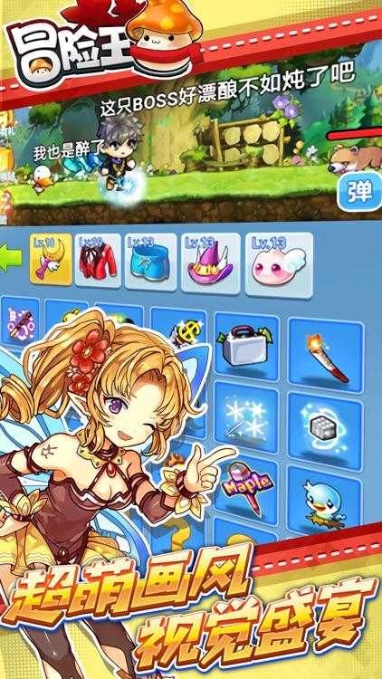 冒险王:王者竞技 screenshot-3