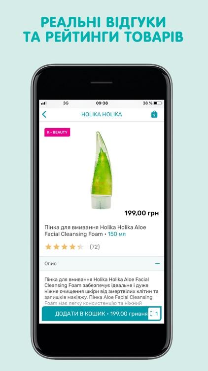 Watsons Ukraine screenshot-5