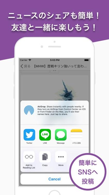 モンハン最新情報まとめ-モンハンタイムズ screenshot-4