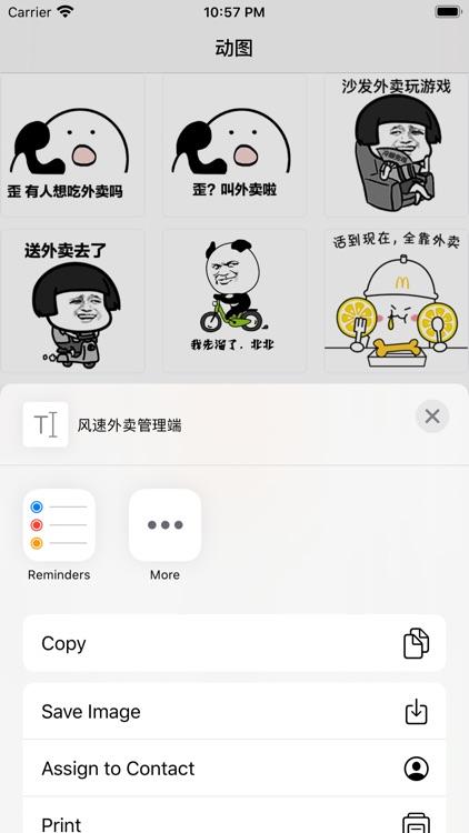 风速外卖管理端STICKERS screenshot-3