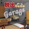 脱出ゲーム ガレージ - iPhoneアプリ