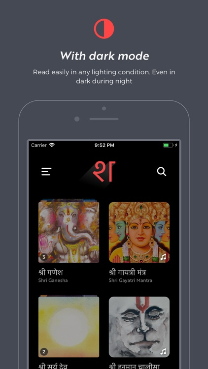 Shri Stotram screenshot-5
