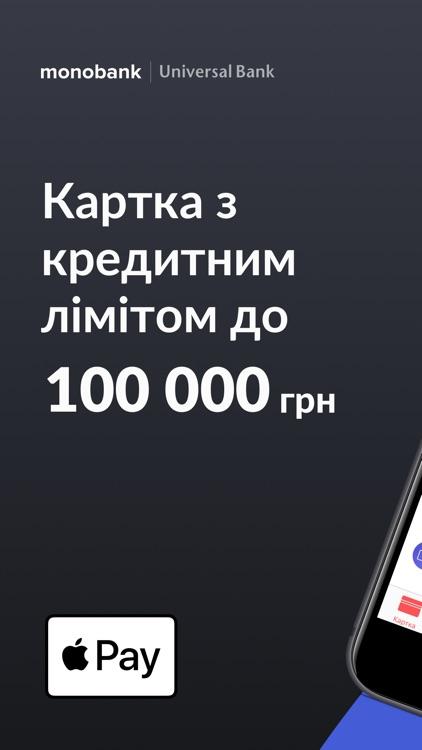 monobank — мобiльний банк screenshot-0