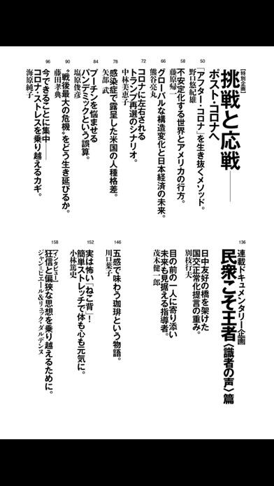 月刊「潮」電子版 ScreenShot1