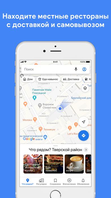 Скачать Google Карты - транспорт и еда для ПК