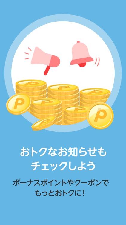 楽天チェック screenshot-5