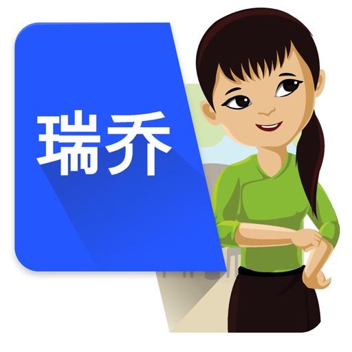 Shwe Job Chinese
