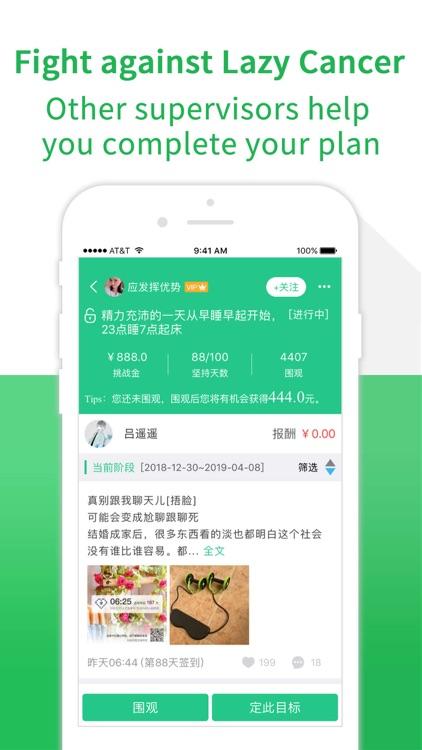 计划清单 - 专注习惯养成与自律 screenshot-5