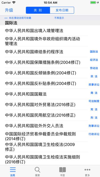 中国法律法规(China Law司法解释)精选大全HD - 窓用