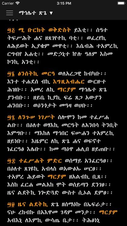 Mahilete Tsige screenshot-6