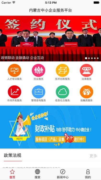 帮企业-内蒙古中小企业公共服务平台 screenshot-4