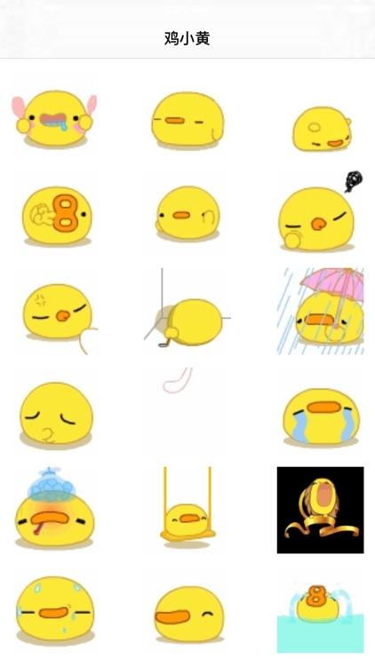 鸡小黄 screenshot-1