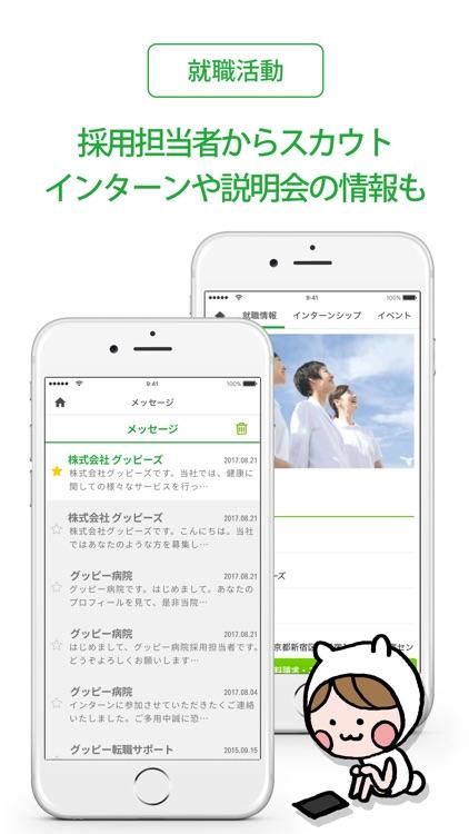 マッサージ師 国家試験&就職情報【グッピー】 screenshot-4