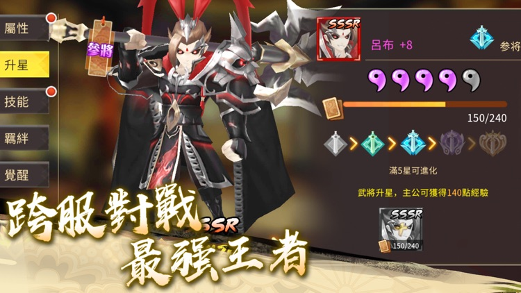 王者大決戰 screenshot-3