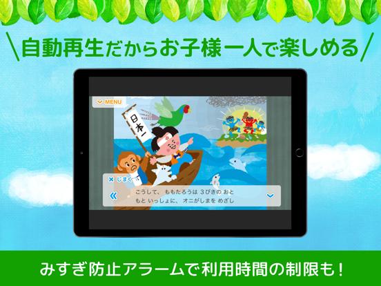 森のえほん館◆絵本の読み聞かせアプリのおすすめ画像5