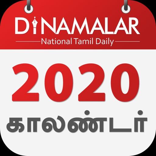 tamil monthly calendar 2020