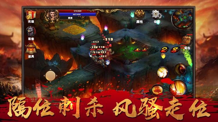 至尊荣耀-热血永恒 screenshot-4