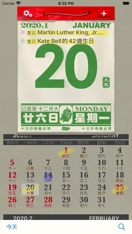 懷舊日曆 - 十三行作品