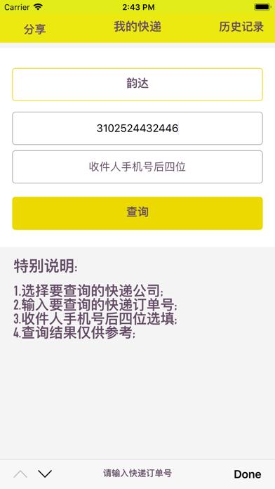 Screenshot #1 pour 我的快递