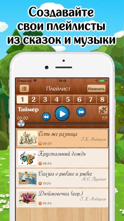 Лучшие Аудиосказки и Музыка screenshot-6