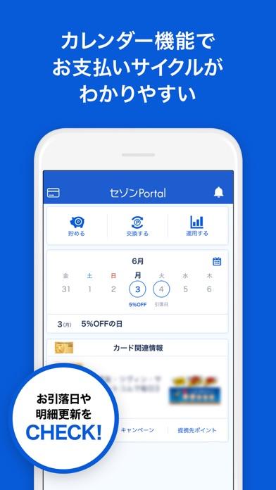 セゾンPortal/クレジット管理 ScreenShot2
