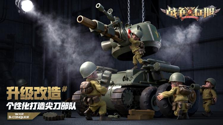 战争与征服 screenshot-3