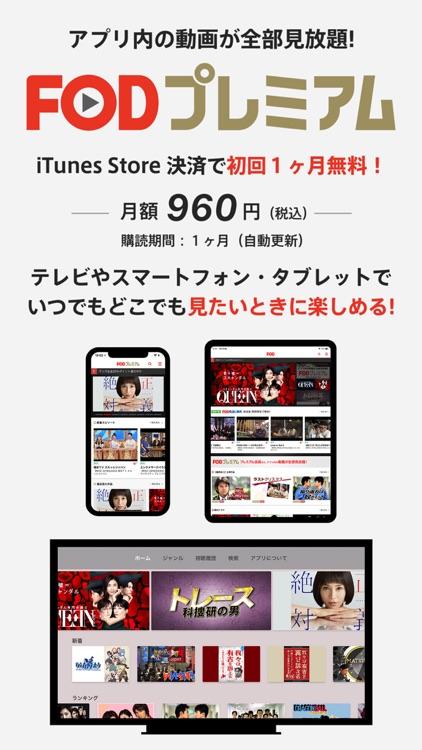 FOD / フジテレビオンデマンド screenshot-5