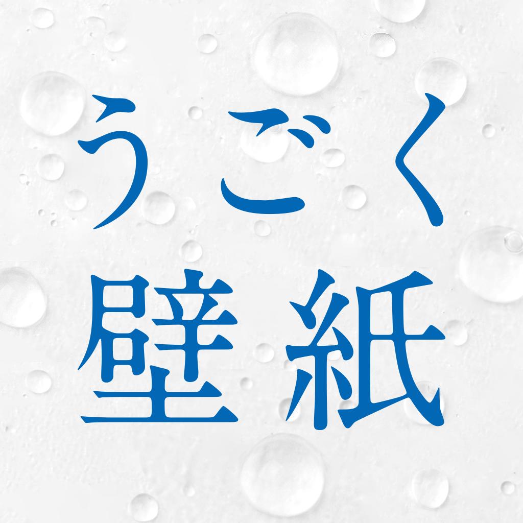 映画 天気の子 うごく壁紙 Iphoneアプリ Applion