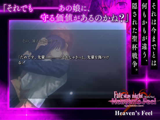 Fate/stay night [Realta Nua]のおすすめ画像5