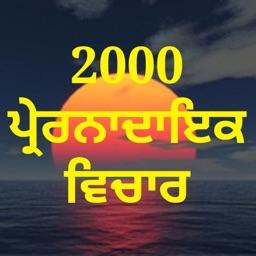 Punjabi Quotes & Status
