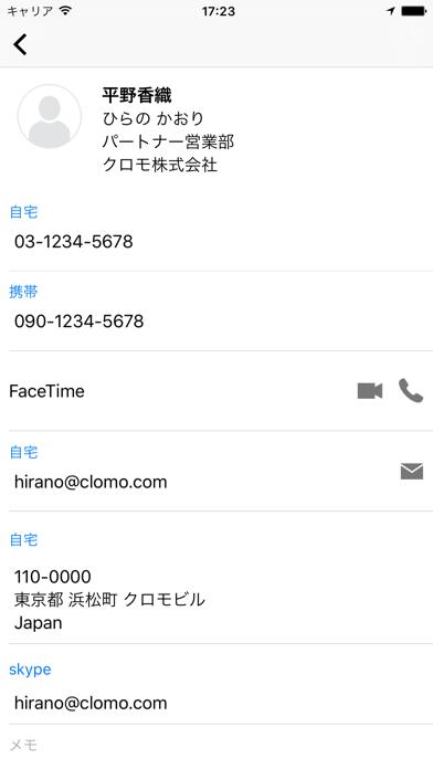CLOMO SecuredContactsのスクリーンショット3