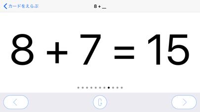 ピュア・フラッシュカード - 算数 - たしざんのおすすめ画像4