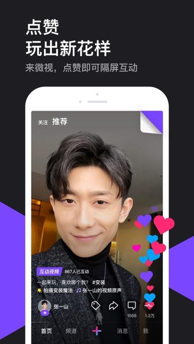 Screenshot for 微视-短视频创作与分享 in China App Store