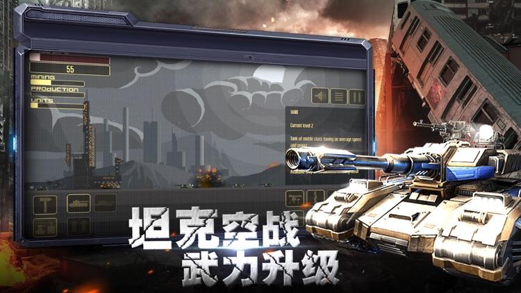 全面战争-前线告急 screenshot-4