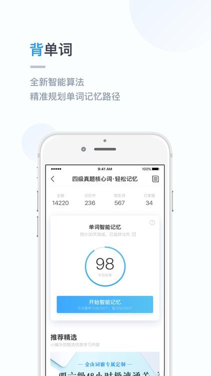 词典翻译金山词霸 screenshot-3