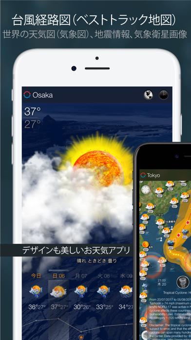 eWeather HDー天気アプリ、天気予報、地震、津波 ScreenShot2