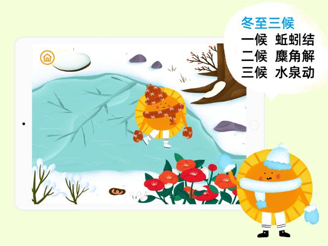 太阳的节气之旅-冬-4