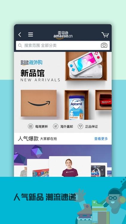亚马逊中国 一站放心购全球 screenshot-3