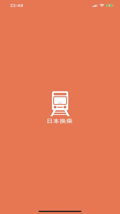 日本换乘-去日本旅行必备交通乘换工具 screenshot one