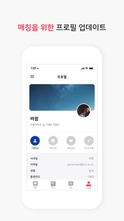 스누매치 - SNUMATCH screenshot-5