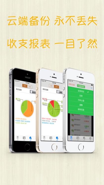 贷款记账本—最好的贷款管家 screenshot-3