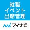 マイナビ就職イベント出席管理 - iPhoneアプリ