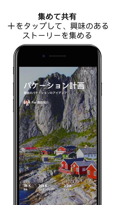 Flipboard ScreenShot4