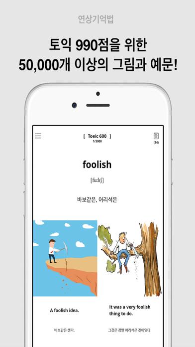 포켓 영단어 - 토익 Pro screenshot 1