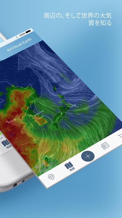 Screenshot for AirVisual 大気汚染 空気の品質モニタリングと予報 in Japan App Store