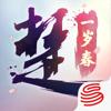 NetEase Games - 一梦江湖-原楚留香今已全面升级  artwork