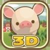 ようとん場3D - 新作・人気アプリ iPhone