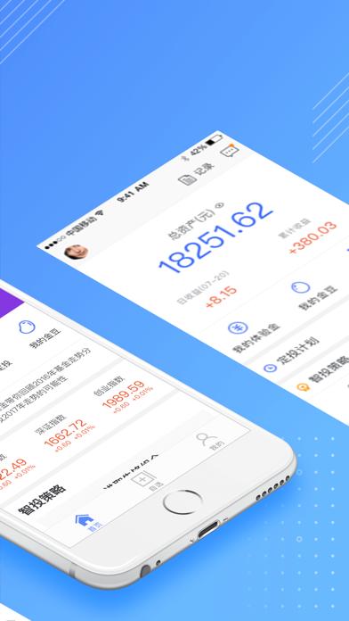 盈码基金-格上财富旗下基金理财交易平台! screenshot two